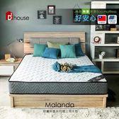 雙人床墊 Malanda親膚無毒獨立筒床墊[雙人5×6.2尺]【DD House】