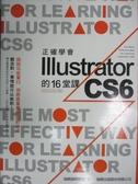 【書寶二手書T9/電腦_ZBS】正確學會 Illustrator CS6 的16堂課_施威銘研究室