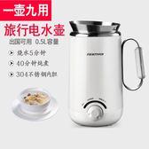 熱水壺旅行電熱水壺插電便捷式小型家用燒水煮粥煮面調溫保溫110V220V 韓菲兒