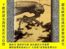 二手書博民逛書店Trees,Rocks,Mist罕見and Mountains by Li Huayi(樹木·巖石·霧山:李華弌繪