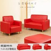 【久澤木柞】靚麗時尚 1+2+3人座沙發組-紅