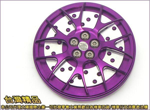 A4795015536  台灣機車精品 JNM輪框造型油箱蓋 光陽車系紫色單入(現貨+預購)  外蓋 飾蓋