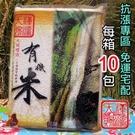 【天賜糧源】有機白米10包組(2KG/包)