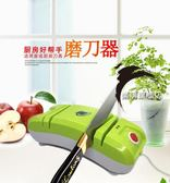 店慶優惠兩天-自動磨刀機家用電動磨刀器廚房迷你小工具快速料理石磨