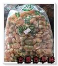 古意古早味 甘納豆 (大包裝/3公斤/包) 懷舊零食 (保持新鮮度只能貨運寄出喔 /另有小紅豆) 堅果
