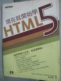 【書寶二手書T8/網路_XDC】現在就開始學HTML5_Klaus Förster