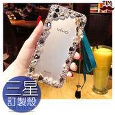 三星 S9 S8 Note9 Note8 A8 A6+ J2 Pro 7Prime J8 J4 J6 邊鑽流蘇 手機殼 水鑽 水晶 透明殼