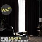 限定款臥室裝修窗簾 寬350x高270公分 9色可選 超級遮光窗簾
