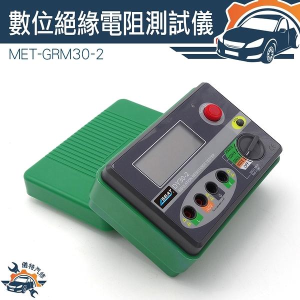 兆歐表 MET-GRM30-2  500/1000/2500V 交流電壓測量 大螢幕 過載保護 防雷測試 快速測量
