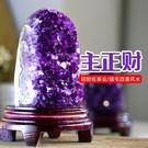 天然原石風水擺件紫水晶簇紫晶