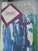 【書寶二手書T2/文學_ICP】中文經典100句-詩經_林宛蓉