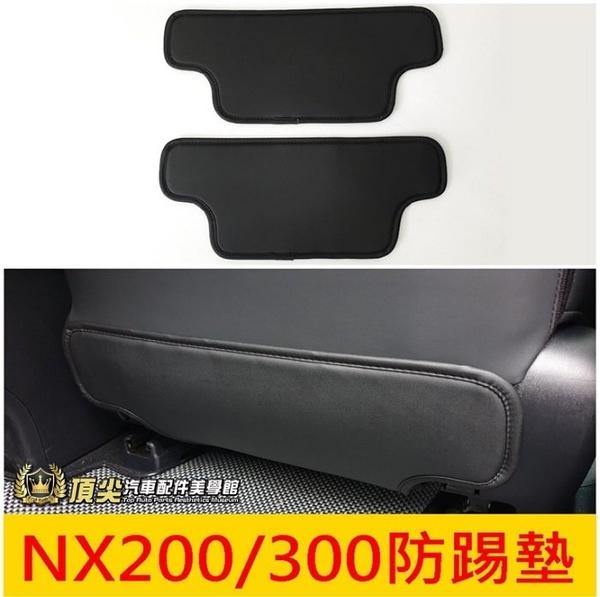 凌志LEXUS【NX200/300防踢墊】(2014-2020年NX專用) 座椅背防踢 防水保護防刮