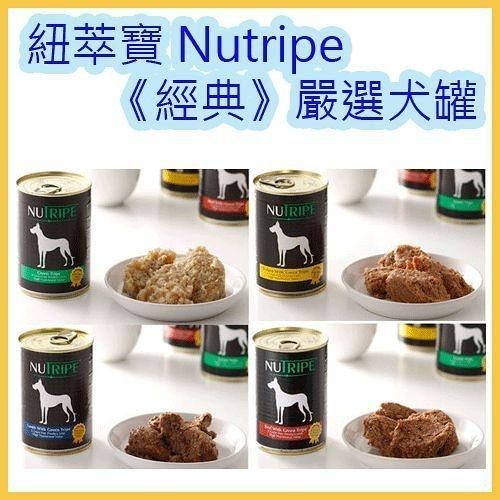 *WANG*【24罐組】紐西蘭NUTRIPE《紐萃寶‧狗罐頭‧390g》