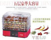 乾果機 烘幹機家用 水果蔬菜脫水機風幹機幹燥幹果機 芊墨LX