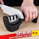 磨刀器 家用快速磨刀器廚房陶瓷油石磨刀石磨菜刀鎢鋼 金剛石磨刀工具棒  快速出貨