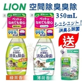 *KING*【買就送補充包320ml】日本LION獅王 空間除臭臭除-綠茶香/薄荷香350mL‧一瓶搞定!瞬間消臭