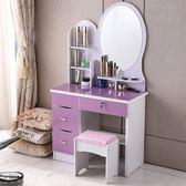 梳妝台簡約現代小戶型收納盒多功能妝台迷你經濟型臥室化妝桌