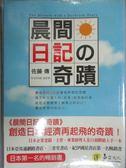【書寶二手書T1/財經企管_GPI】晨間日記的奇蹟_佐藤傳