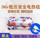 新年禮物36v伏USB電熱毯低壓工地宿舍專用36Vusb插頭電褥子加大單人雙