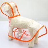 狗狗雨衣泰迪比熊雪納瑞小型犬雨傘小狗四腳防水全包雨披寵物雨衣  易貨居