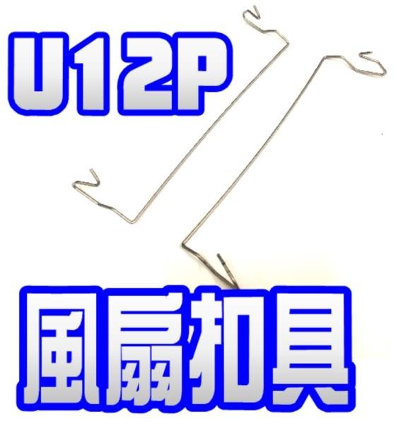 [地瓜球@] Noctua 貓頭鷹 NH-U12P 散熱器 專用 風扇扣具