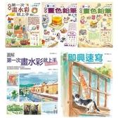 水彩 色鉛筆一次學會套書(共五冊):水彩入門 旅行應用篇、色鉛筆入門篇 進階篇、