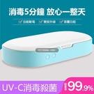 紫外線消毒盒手機消毒器口罩消毒機眼鏡首飾手錶UV燈消毒殺菌機【新春特惠】