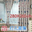 【微笑城堡】遮光窗簾卡通打孔窗簾 免費修改高度 攤平寬280X高260cm 海底世界 臺灣製作