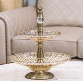 水果盤 水果盤客廳創意家用歐式茶幾大號雙層糖果盤大果盤多層玻璃水果盤 酷斯特數位3c YXS