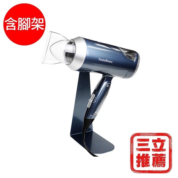 雙渦神器【YAMAKAWA】雙渦輪快速吹風機腳架組-電電購