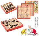 玩具 兒童益智玩具圍棋飛行棋國際象棋成人多功能棋六合一棋類游戲木制全館免運