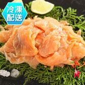 鮭魚碎肉1Kg 冷凍配送[CO02221]千御國際
