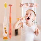 85折兒童牙刷軟毛清潔護齦2-3-6-12歲寶寶嬰兒99購物節