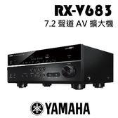 YAMAHA 山葉 RX-V683 AV 擴大機 7.2聲道 支援 Dolby Atmos® 及 DTS:X™ 公司貨