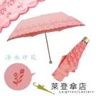 雨傘 萊登傘 抗UV 防曬 蕾絲刺繡傘 易開傘骨 防風抗斷 浮水印花 Leighton (粉紅)