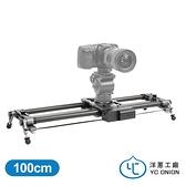 【南紡購物中心】YC Onion 洋蔥 熱狗電動滑軌 100cm 專業版