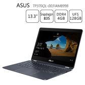 【加贈筆電包】ASUS華碩 NovaGo TP370QL(Qualcomm Snapdragon 835) TP370QL-0031AM8998 4G 128G 13.3吋筆電