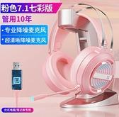 游戲耳麥頭戴式耳機有線電腦帶麥吃雞電競聽聲辨位低重音話筒手機 快速出貨