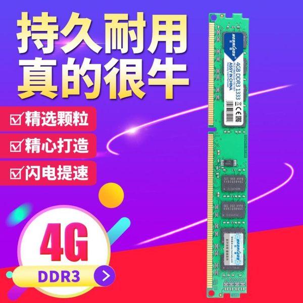 宏想 DDR3 1333 4G 臺式機內存條 兼容1600 支持雙通兼容條不挑板