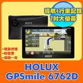 HOLUX 長天科技 GPSmile 6762D【送 316不鏽鋼吸管】行車安全影音導航系統