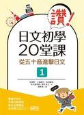 讚!日文初學20堂課:從五十音進擊日文(1)