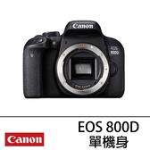 Canon EOS 800D BODY 單機身 台灣佳能公司貨 購買送好禮 德寶光學