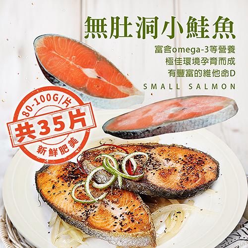 【屏聚美食】嚴選優質無肚洞小鮭魚35片組(80-100g/片)