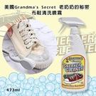 美國 Grandma's Secret老奶奶的秘密(布鞋)清洗噴霧473ml