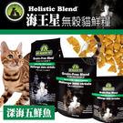 【培菓平價寵物網】牧野飛行》海王星深海五鮮魚無穀貓鮮糧-15磅(6.8kg)