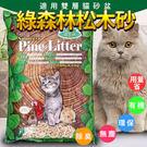 【zoo寵物商城】綠森林》松木砂分解式木...