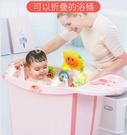 兒童洗澡桶浴桶嬰兒游泳桶玩水桶室內可折疊【奇趣小屋】
