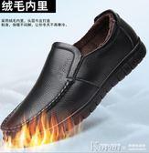 皮鞋 男鞋冬季男士皮鞋男真皮防滑休閒鞋子中老年人加絨軟底爸爸鞋【韓國時尚週】