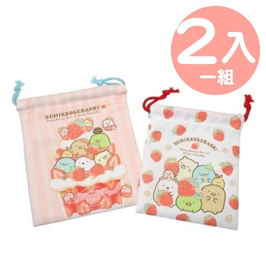 小禮堂 角落生物 棉質束口袋組 旅行收納袋 小物袋 縮口袋 (2入 紅白 草莓) 4548626-13057