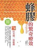 蜂膠的驚奇療效(暢銷新版): 74位名醫一致推薦